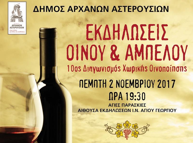 10ος Διαγωνισμός Χωρικής Οινοποίησης με την συνδιοργάνωση της ΠΕ Κρήτης-ΠΕ Ηρακλείου