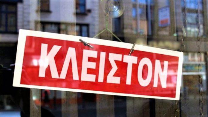 Απεργία στο εμπόριο την ερχόμενη Κυριακή προκήρυξε η ΟΙΥΕ