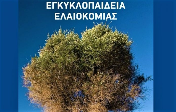 Αποκαλυπτήρια στη Θεσσαλονίκηγια την «Εγκυκλοπαίδεια Ελαιοκομίας: Το ελαιόλαδο»