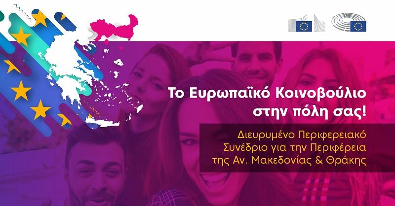 Διευρυμένο Περιφερειακό Συνέδριο - Κομοτηνή & Αλεξανδρούπολη (13-14 Οκτωβρίου 2017)