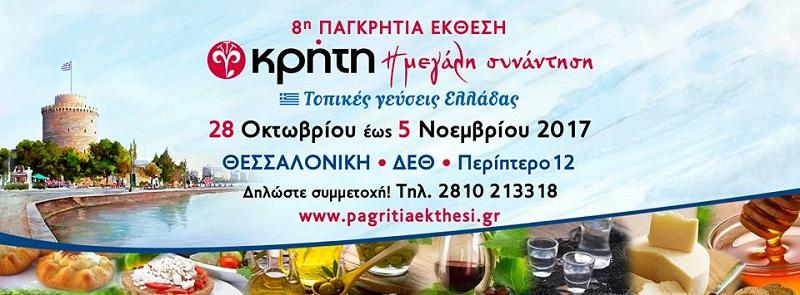Έρχεται η 8η Παγκρήτια Συνάντηση Κρητικών Γεύσεων στην Θεσσαλονίκη