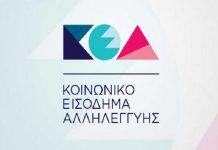 Κοινωνικό μέρισμα 800 εκατ. ευρώ με ενίσχυση των οικονομικά αδύναμων μέσω του ΚΕΑ