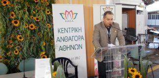 Πραγματοποιήθηκε το 1ο Πανελλήνιο Συνέδριο Ελλήνων Ανθοπαραγωγών