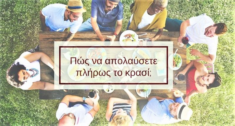 Συμπόσιο της διεθνούς οργάνωσης για το κρασί - Wine in Moderation στη Σαντορίνη