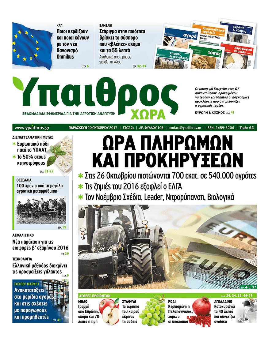 ypaithros-chora_20-10-2017-min