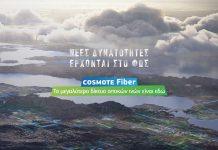 COSMOTE Fiber: Το μεγαλύτερο δικτύων οπτικών ινών ήρθε στην Ελλάδα
