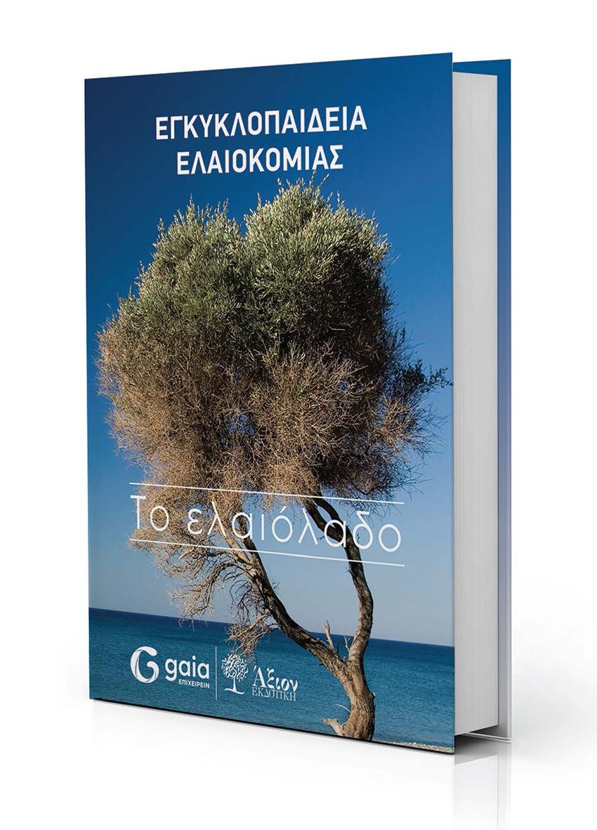 Σήμερα τα αποκαλυπτήρια για την «Εγκυκλοπαίδεια Ελαιοκομίας: Το ελαιόλαδο» στη Θεσσαλονίκη