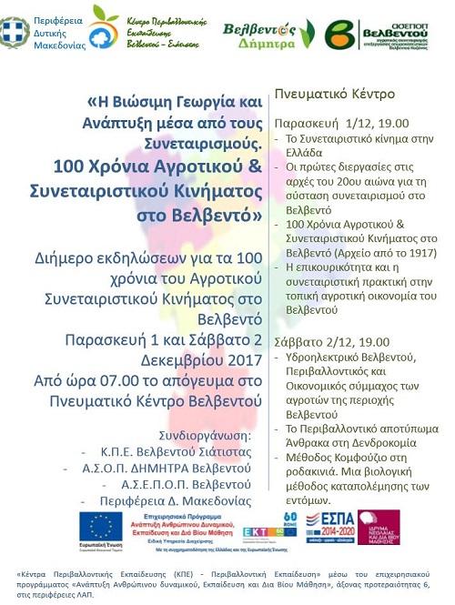Διήμερες εκδηλώσεις για τα 100 Χρόνια Αγροτικού και Συνεταιριστικού Κινήματος στο Βελβεντό