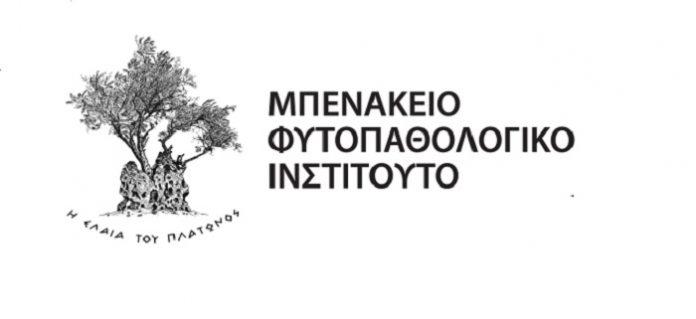 Στο δρόμο της επιχειρηματικής αριστείας το Μπενάκειο Φυτοπαθολογικό Ινστιτούτο