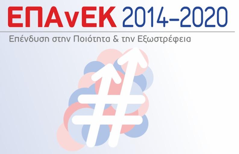 Ενημερωτική εκδήλωση για το ΕΠΑνΕΚ 2014-2020 Επένδυση στην Ποιότητα και την Εξωστρέφεια