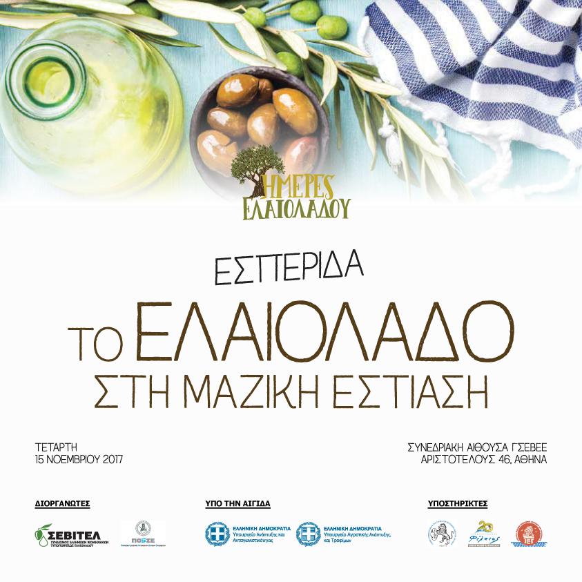 Eσπερίδα με θέμα «Το ελαιόλαδο στη μαζική εστίαση», διοργανώνουν ο Σ.Ε.ΒΙ.Τ.ΕΛ και Π.Ο.Ε.Σ.Ε.