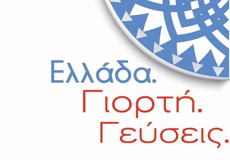 Ελλάδα, Γιορτή, Γεύσεις - φεστιβάλ γαστρονομίας στην Τεχνόπολη (Δηλώστε συμμετοχή)