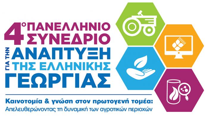 4o Πανελλήνιο Συνέδριο της GAIA ΕΠΙΧΕΙΡΕΙΝ: Ψηφιοποίηση στην εφοδιαστική αλυσίδα τροφίμων