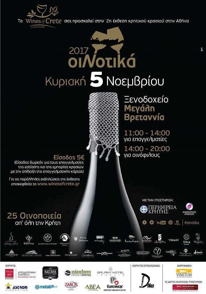 Οι Οινοποιοί της Κρήτης για 2η φορά εκθέτουν τα ΟιΝοτικά κρασιά στην Αθήνα
