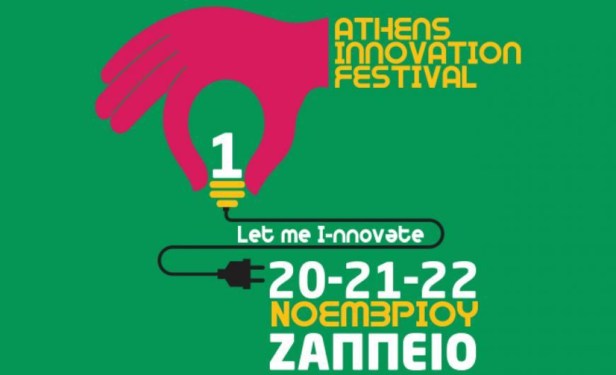 Περισσότερες από 60 startups θα συμμετάσχουν στο 1ο Athens Innovation Festival