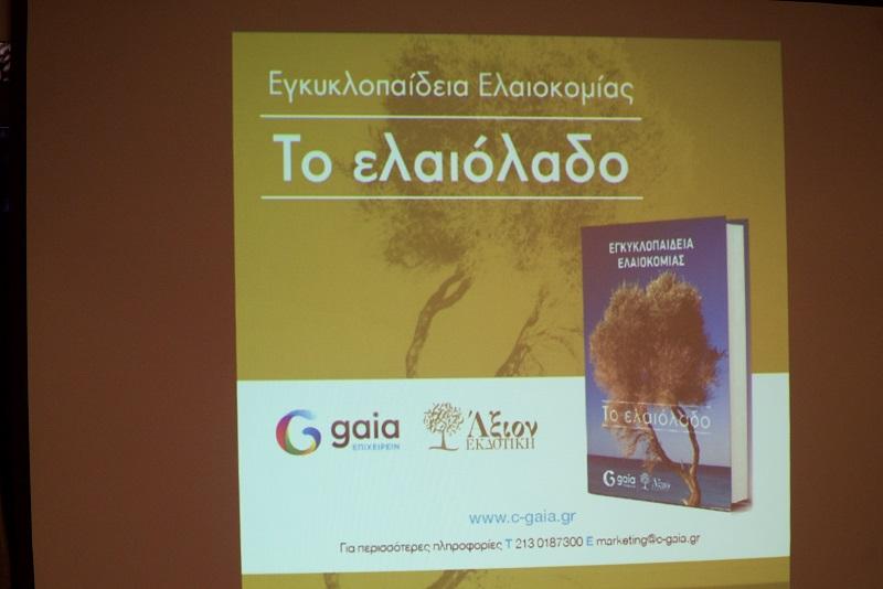 Πλήθος κόσμου στο Ζάππειο για την 1η ελληνική ολοκληρωμένη έκδοση ελαιοκομίας (Βίντεο)
