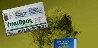 prosfra-egiklopedia-elaiokomias3
