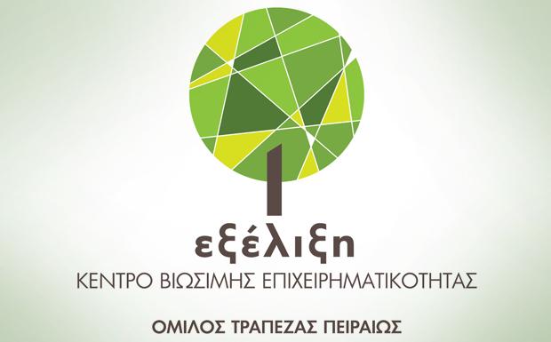 Σεμινάριο με θέμα «Πιστοποίηση Αγροτικών Προϊόντων-Υπηρεσιών και Επιχειρηματικά Οφέλη»