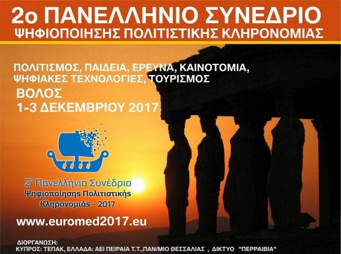 Ο Βόλος θα φιλοξενήσει το2ο Πανελλήνιο Συνέδριο Ψηφιοποίησης Πολιτιστικής Κληρονομιάς