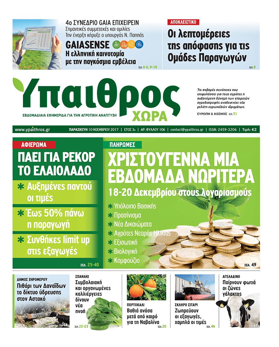 ypaithros-chora_10-11-2017-min