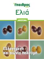 epitrapezia elia afieroma