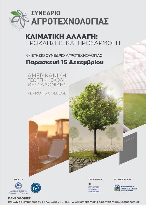 6ο Συνέδριο Αγροτεχνολογίας: Κλιματική αλλαγή-Προκλήσεις και Προσαρμογή