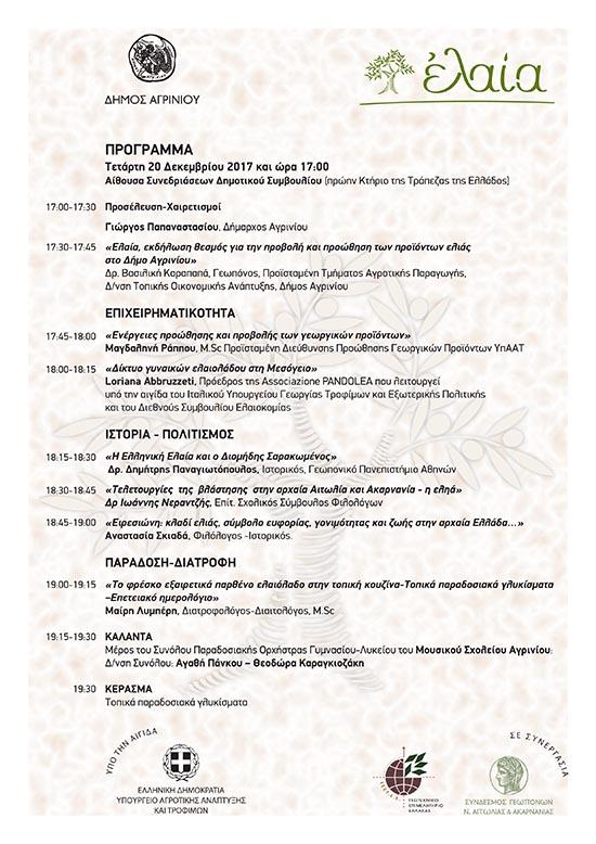 Εκδήλωση στο Αγρίνιο: Ελαιοκομία-Πυλώνας Οικονομικής Ανάπτυξης