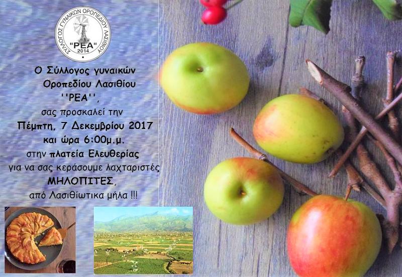 Εκδήλωση για την ανάδειξη της ντόπιας ποικιλίας μήλων στο Λασίθι