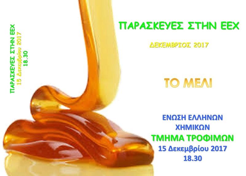 Εσπερίδα για το μέλι από την Ένωση Ελλήνων Χημικών
