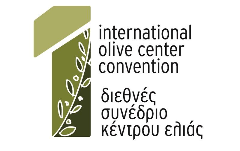 Τον Μάιο το 1ο Διεθνές Συνέδριο του Κέντρου Ελιάς «Κρίνος»