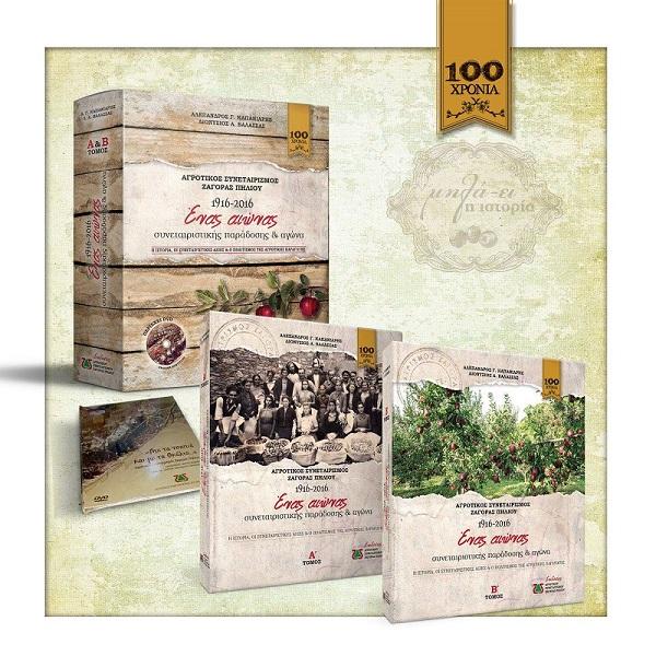Παρουσιάστηκε το δίτομο έργο, «Αγροτικός Συνεταιρισμός Ζαγοράς Πηλίου 1916 – 2016»