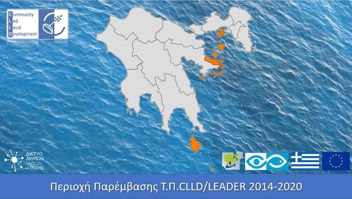 Στην τελική ευθεία το CLLD / LEADER Νήσων Αττικής