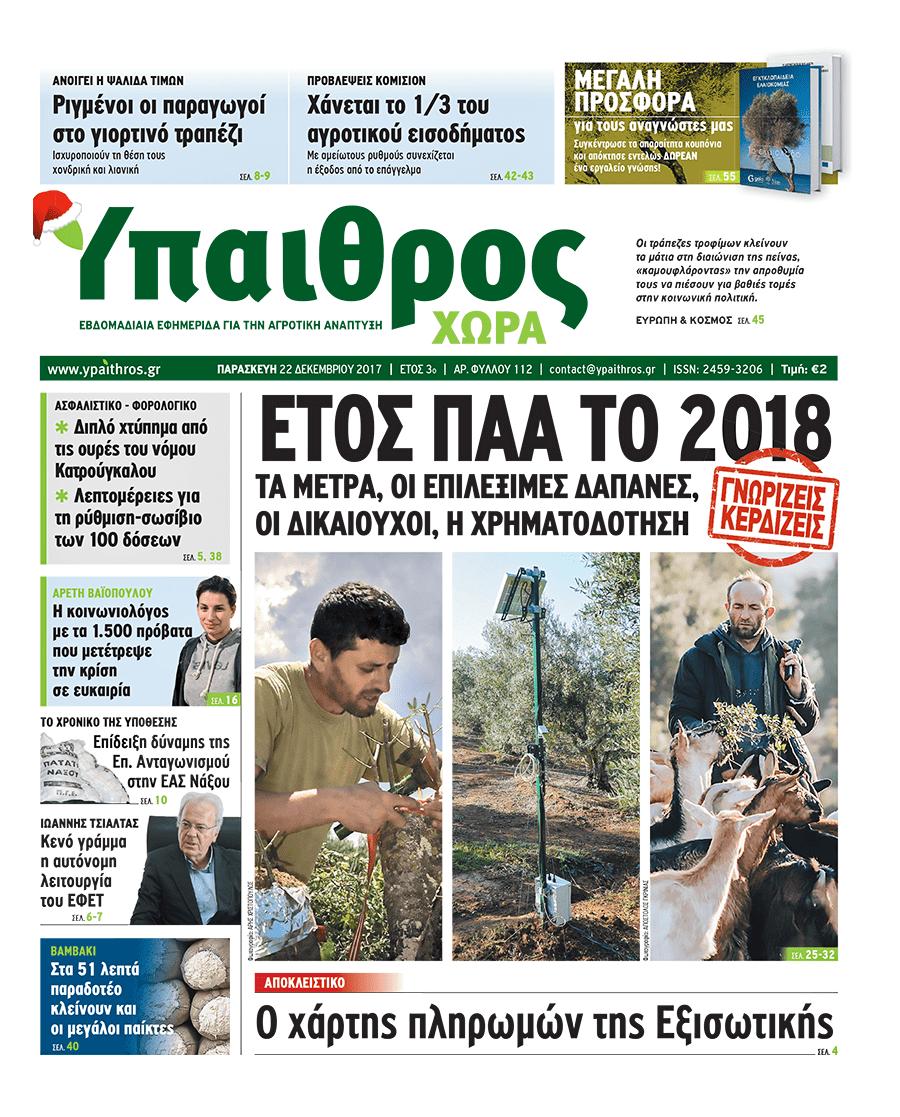 ypaithros-chora-dekemvrios-2018-protoselida