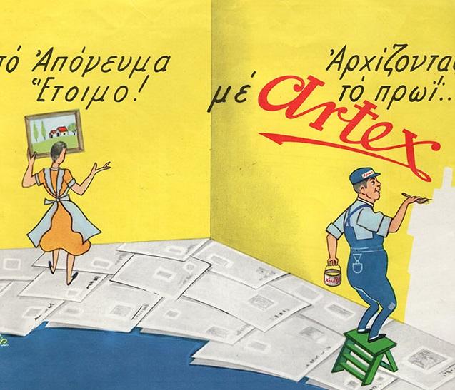 160 χρόνια made in Greece: Ένα ταξίδι στην ελληνική βιομηχανία