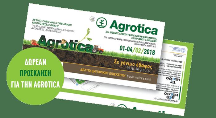 Στην «Ύπαιθρο Χώρα» που κυκλοφορεί την Παρασκευή 26/1/2018, θα βρείτε ΔΩΡΕΑΝ ΠΡΟΣΚΛΗΣΗ εισόδου στην 27η Agrotica