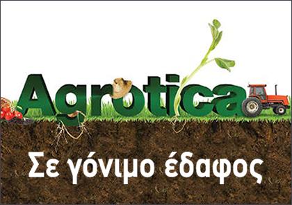 Σπάει ρεκόρ η φετινή Agrotica που ανοίγει τις πύλες της την 1η Φεβρουαρίου