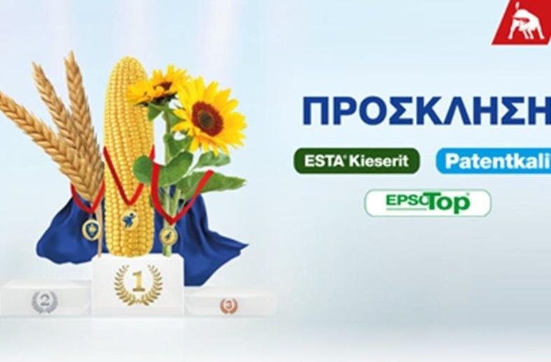 Εκδήλωση της K+S Kali στα πλαίσια της Agrotica