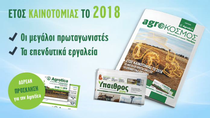 ΔΩΡΕΑΝ με την «Ύπαιθρο Χώρα» ειδική έκδοση για την AGROTICA 2018