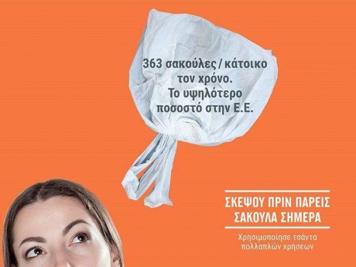 ΙΕΛΚΑ: Οδηγός για την χρήση της πλαστικής σακούλας και τη νέα νομοθεσία