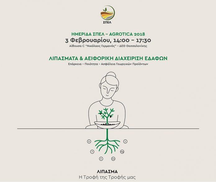 Με δικό του περίπτερο και ημερίδα ο ΣΠΕΛ στην Agrotica 2018