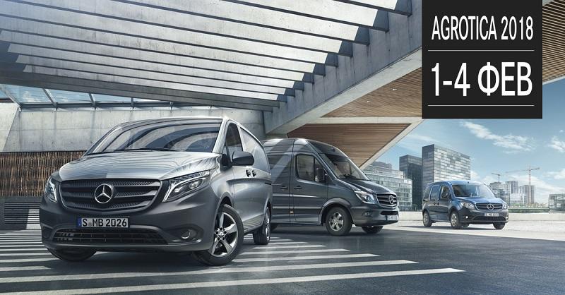 Η Mercedes-Benz στην 27η Διεθνή Έκθεση AGROTICA