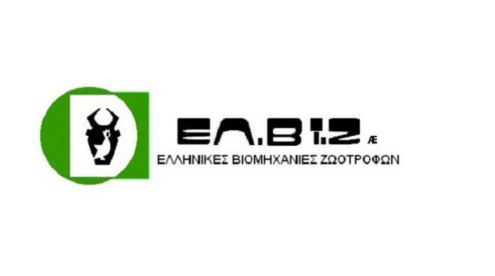 Νέες θέσεις εργασίας στο εργοστάσιο της ΕΛ.ΒΙ.Ζ. στο Πλατύ Ημαθίας