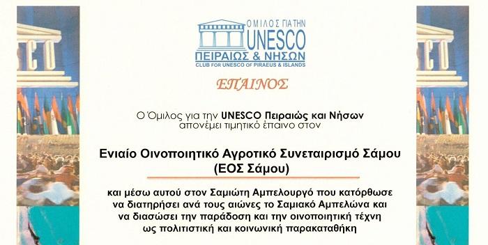 Σημαντική βράβευση του ΕΟΣ Σάμου από την UNESCO Πειραιώς και Νήσων