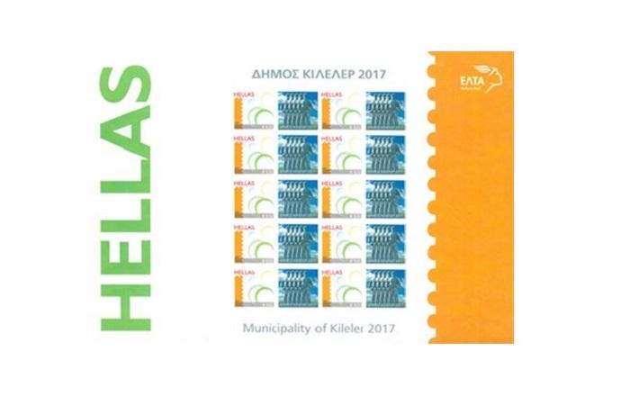 Νέα συλλεκτική σειρά γραμματοσήμων για το Μνημείο Αγρότη του Κιλελέρ