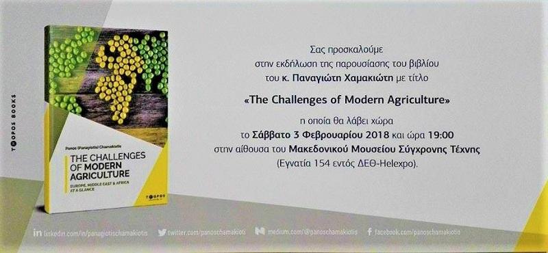 """Παρουσίαση βιβλίου του Π. Χαμακιώτη """"Προκλήσεις της Σύγχρονης Γεωργίας"""" στη Θεσσαλονίκη"""