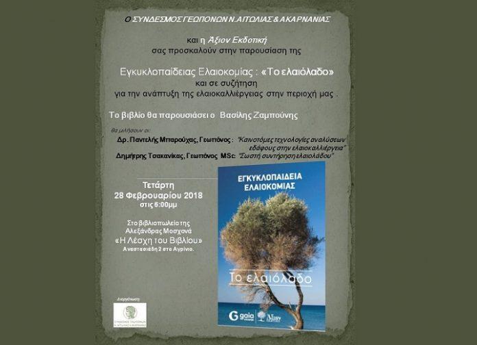 Η Εγκυκλοπαίδεια Ελαιοκομίας «ταξιδεύει» στο Αγρίνιο