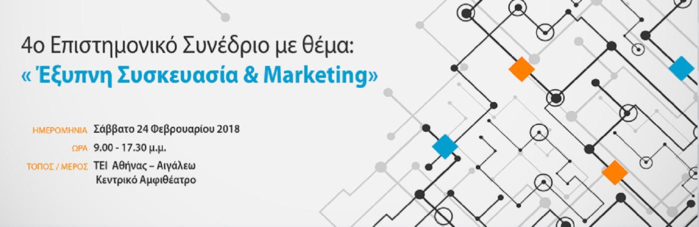 «Έξυπνη συσκευασία και marketing» το θέμα του 4ου συνεδρίου του Τ.Ε.Ι. Αθηνών