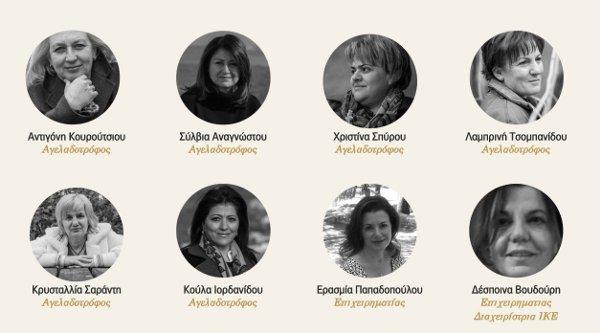 """Ντεμπούτο στην ελληνική αγορά κάνουν οι """"Γυναίκες Γαλακτοπαραγωγοί Γυναικόκαστρου"""""""