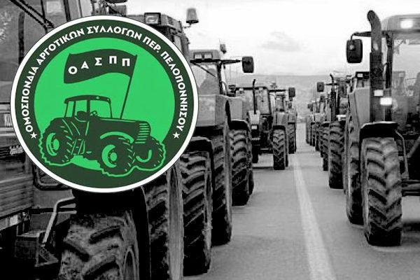 H ΟΑΣΠΠ καλεί τους αγροτοκτηνοτρόφους στο συλλαλητήριο στην Τρίπολη