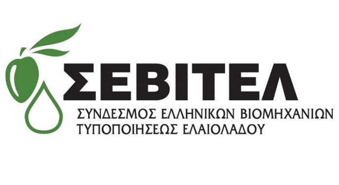 Με πρωταγωνιστή το ελαιόλαδο εσπερίδα-οδηγός του ΣΕΒΙΤΕΛ για τον κλάδο